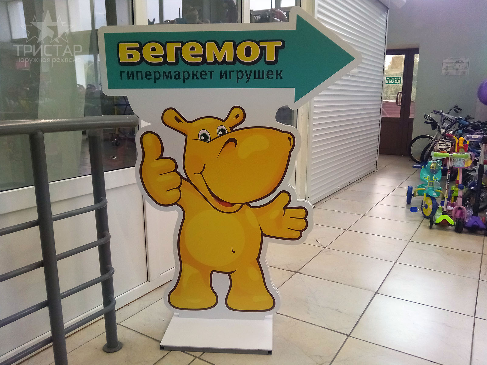 TS_begemotik_stender_1