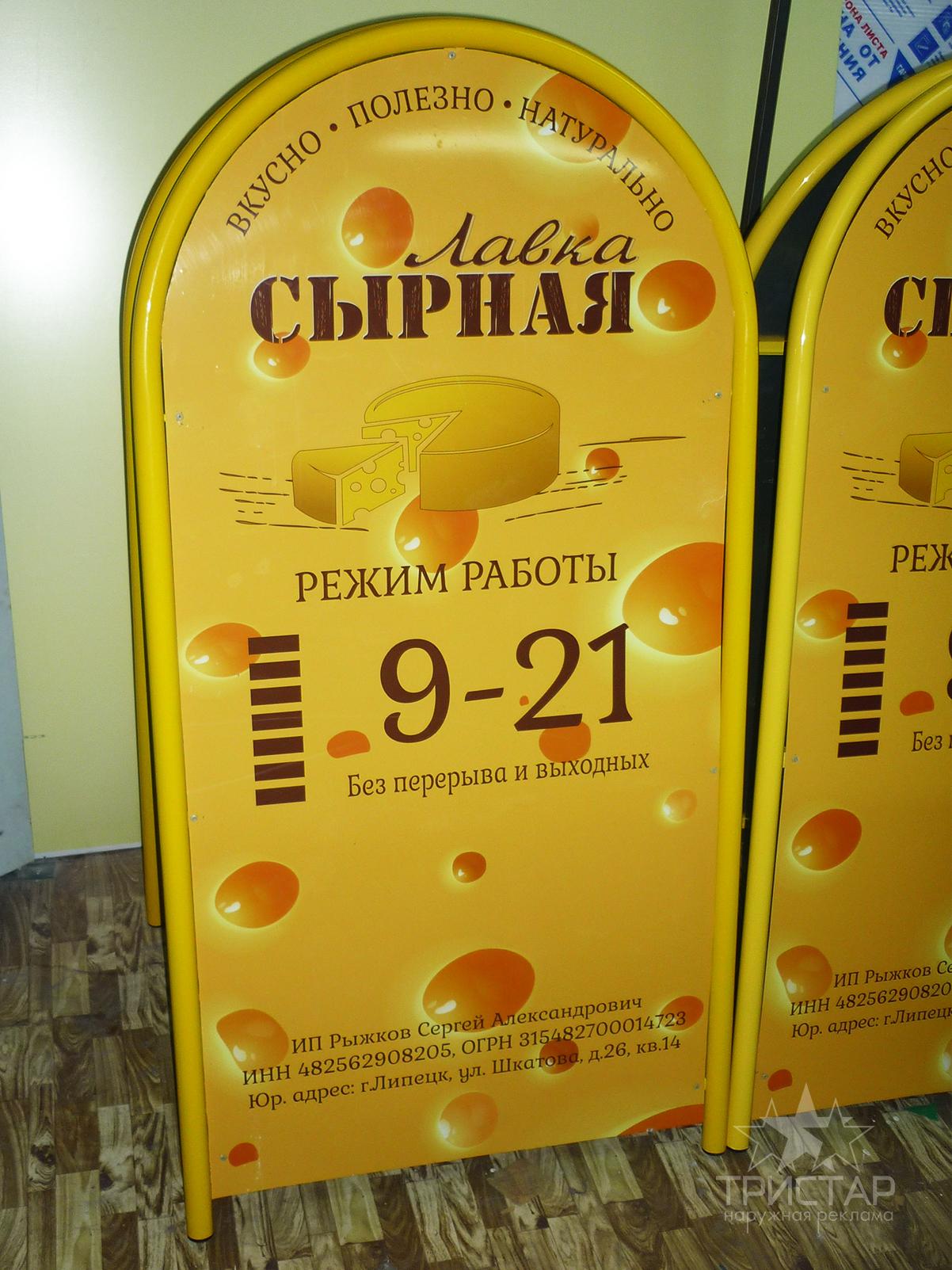 TS_shtender_syrlavka