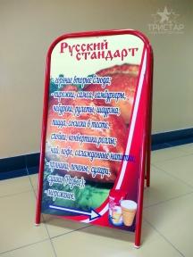 TS_shtender_russtandart