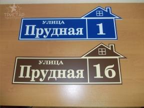 T_tabl_prudnaja