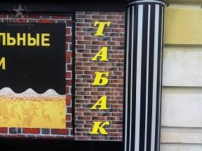 T_tabl_tabak