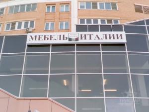 TS_skorob_mebelitalii_1