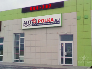 T_autopolka_1