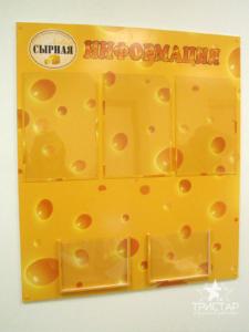 Информация Сыр