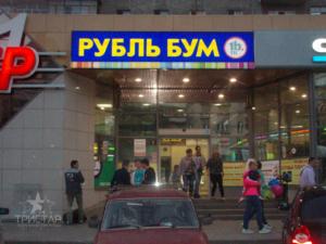 Световой короб Рубль бум