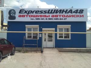 ЕкспресШина48